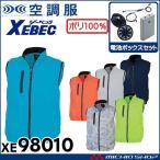 空調服 ジーベック XEBEC ベスト・ファン・電池ボックス
