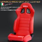 SPARCO/スパルコ R100 SKY バケットシート リクライニングタイプ レッドレザータイプ