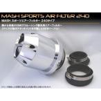 MASHスポーツエアーフィルター タイプ240 汎用タイプ