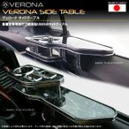 VERONAサイドテーブル マツダ アテンザスポーツセダン GH系 フロント用 右側