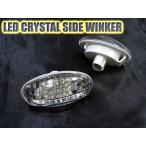 LEDクリスタルサイドウインカー マツダ各車種 NL-143