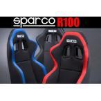 SPARCO/スパルコ R100バケットシート リクライニングタイプ