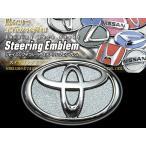トヨタ ランドクルーザープラド 150系 ステアリングエンブレム シャイニングカラー