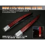 LEDテール W-LED/ムーヴカスタム L175・185系