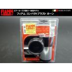 FIAMM フィアム/コンパクトブラスト 一体型2連エアーホーン