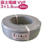 富士電線 VVFケーブル 1.6mm 3芯 100m巻 灰色