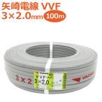 【未使用品】YAZAKI ヤザキ 矢崎 電線 VVFケーブル(PbF) 3×2.0mm 100m 1巻 灰【送料無料】