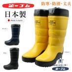 第一ゴム メンズ 紳士フレッシュ 長靴 防滑 防暖 冬用 雪道 完全防水 日本製 中敷つき 黒 紺 黄