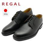 リーガル REGAL 靴 メンズ プレーントウ ビジネスシューズ 2509N 本革 プレーントウ ブラック 紳士靴