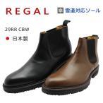 REGAL リーガル メンズ サイドゴアブーツ 雪道対応 冬底 サイドゴア 29RR CBW ショートブーツ  ビジネスシューズ 紳士靴 本革 日本製