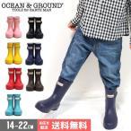 レインシューズ キッズ 無地 長靴 レインブーツ 子供 オーシャン&グラウンド リニューアル 雨具