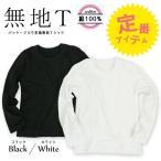 定番 パッケージ入り  無地長袖Tシャツ白色 黒色