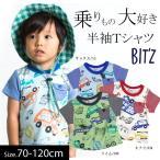 子供服 セール 2018夏 BIT'Z ビッツ 乗り物柄Tシャツ キッズ 男の子  子ども 得トク2WEEKS0318