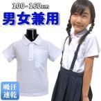 『確かな品質』定番  半袖  男女兼用ポロシャツ男の子 女の子 スクール 学校 園用 制服