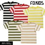 50%OFF 2020夏 F.O.KIDSエフオーキッズ ボーダー Tシャツ キッズ 女の子 男の子   子ども ジュニア お揃い ボーダー 半袖