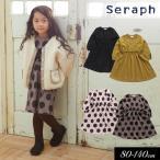 2020秋冬 Seraph/セラフ 4色2柄 ワンピース キッズ 女の子  子ども スカート カットソー
