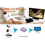 1080P 対応 Wii PS3 XBox360 TV HDMI コンポジット 出力 変換 コンバーター