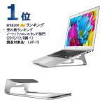 ショッピングノートパソコン LOE ノートパソコン スタンド (11-15インチ用) アルミニウム 製 (シルバー)