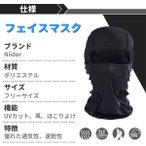 ショッピングネックウォーマー フェイスマスク ネックウォーマー Niidor 防寒マスク タクティカル ネックゲーター アーミー バラクラバ 目出し帽 花粉症対策 ミリタ