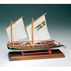 帆船模型 木製模型 キット アマティ スエーデンの砲艦