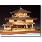 木製 建築模型キット 鹿苑寺 金閣(白木造り) マイクロクラフト