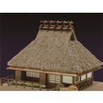 木製 建築模型 ミニ建築シリーズ NO.5かやぶきの家 マイクロクラフト