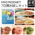 送料無料!ダイエット ダイエット食品 マイクロダイエット1週間チャレンジセット(7食) お試しセット スムージー 満腹 マイクロダイエット食品 シェイク  07337