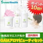 GAIAアロマビューティーセット(Yahoo!ショッピング限定特別価格)【送料無料】03790
