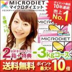 マイクロダイエット目指せ-3キロコース 2箱+特典 60Y20-50002【送料無料・P10倍】