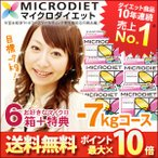 マイクロダイエット目指せ-7キロコース 6箱+特典 60Y2