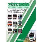 グリーンマックスNゲージ総合カタログ2013 Vol.15 【グリーンマックス・0005】 「鉄道模型 HO/Nゲージ」