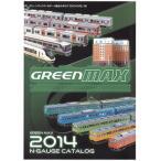 グリーンマックスNゲージ総合カタログ2014(Vol.16) 【グリーンマックス・0006】
