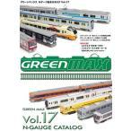 グリーンマックスNゲージ総合カタログ Vol.17【グリーンマックス・0007】