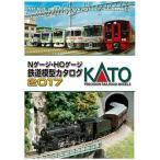 ※新製品 12月発売※ KATO Nゲージ・HOゲージ 鉄道模型カタログ2017  【KATO・25-000-2017】