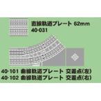 ユニトラム 直線軌道プレート 62mm 40-031