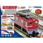 電気機関車Nゲージ鉄道模型ファーストセット 【TOMIX・90096】