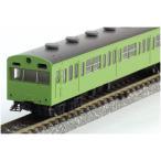 103系通勤電車(初期型非冷房車・ウグイス)基本セット(4両) 【TOMIX・92512】