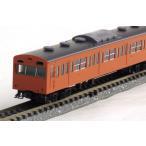 103系通勤電車(初期型冷改車・オレンジ)基本4両セットB  【TOMIX・92528】