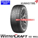 215/50R17 91R《クムホWinter CRAFT ice Wi61》
