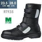 ミドリ安全 ラバーテックRT935 防水反射 ゴアテックス+撥水レザー 安全靴 ブーツ 送料無料 耐摩耗 耐滑ソール