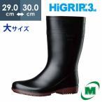 ミドリ安全 超耐滑長靴 ハイグリップ・ザ・サード NHG2000スーパー ブラック 大
