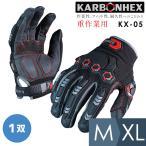 ミドリ安全 作業用手袋 甲部クッション 手のひら衝撃吸収パッド付 KARBONHEX KX05 L