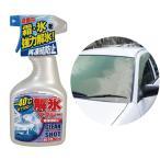 フロントガラスの凍結対策 解氷スプレー WT-138