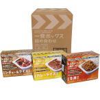 非常食 レスキューフーズ 一食ボックス詰合せ 4セット(カレー/牛丼/シチュー)ホリカフーズ 保存食