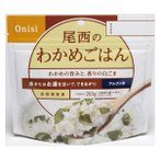 Onisi 尾西のわかめご飯 50袋入 非常食 アルファ米 保存食 まぜごはん 和風 防災用品 備蓄