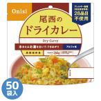 Onisi 尾西のドライカレー 50袋入 非常食 アルファ米 保存食 ごはん ご飯 防災用品 非常用 備蓄