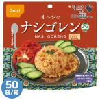 Onisi オニシのナシゴレン 50袋/箱 防災食 非常食 アルファ米 震災 災害 備蓄 アジアン 美味しい