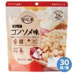 防災用品 保存食 アルファー食品 安心米おこげ コンソメ味 30袋/箱 災害 非常時 備蓄
