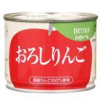 缶詰 おろしりんご缶 200gX24缶 防災用品 保存食 現場