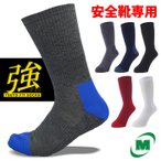 送料無料 ミドリ安全 強フィットソックス レギュラー 全6色 フリーサイズ 24〜27cm 作業用靴下